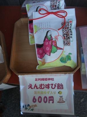 織姫神社H25正月8