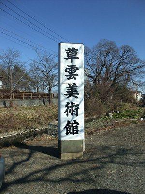 草雲美術館1