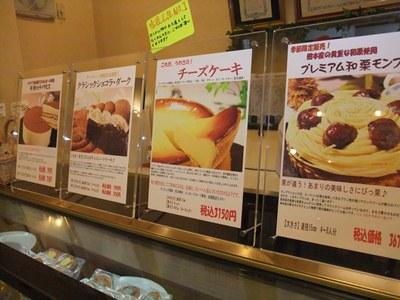 佐野洋菓子研究部8