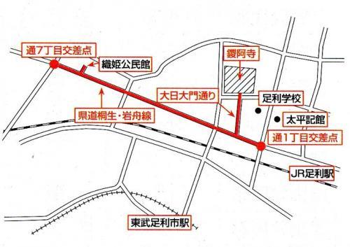 鎧行列ルート(足利市)