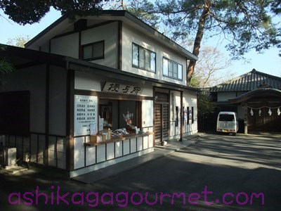 唐沢山神社59