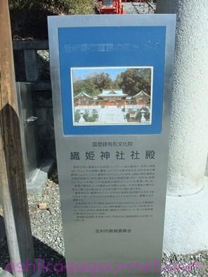 織姫神社5