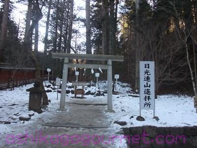 日光二荒山神社81