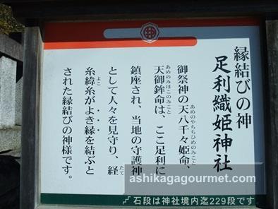 織姫神社の周辺