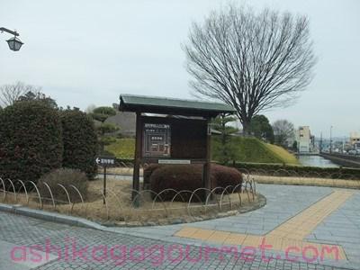 日本最古の「足利学校」その1