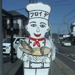【足利】パン工房 Freude フロイデのパン ★★★+