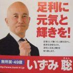 いずみ聡氏のパンフレットと足利市長選公開討論会