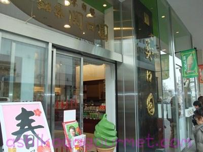 お茶屋さんのソフトクリーム「銘茶関口園」(宇都宮)