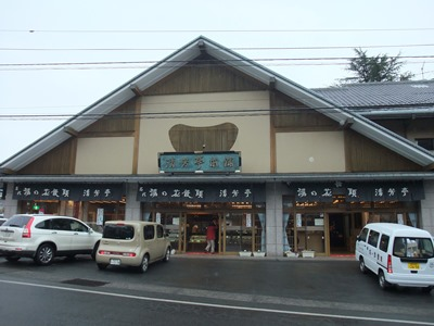 清芳堂本舗1