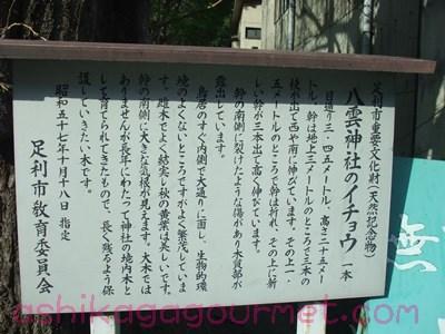 八雲神社5丁目5