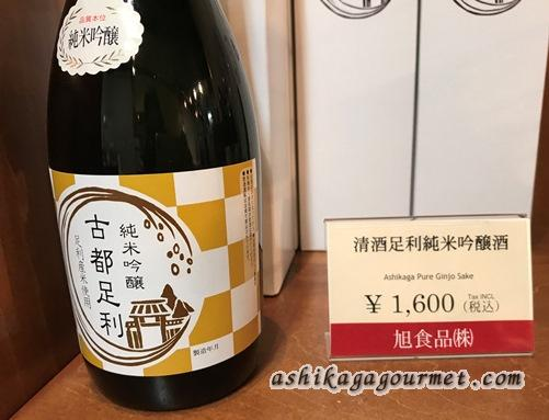 地産原料の日本酒と麦焼酎「古都足利」完成 足利の「森下本店」