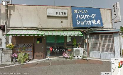 streetview-JRホクシンケン食堂小