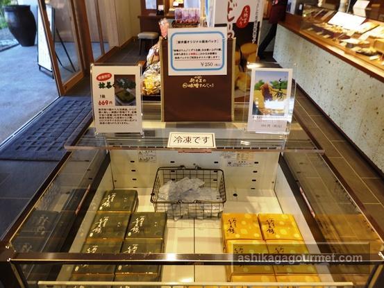 味噌まんじゅう新井屋 たぬまの社13