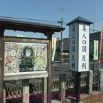 美人弁天「本城厳島神社」(足利七福神めぐり)