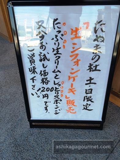 味噌まんじゅう新井屋 たぬまの社26