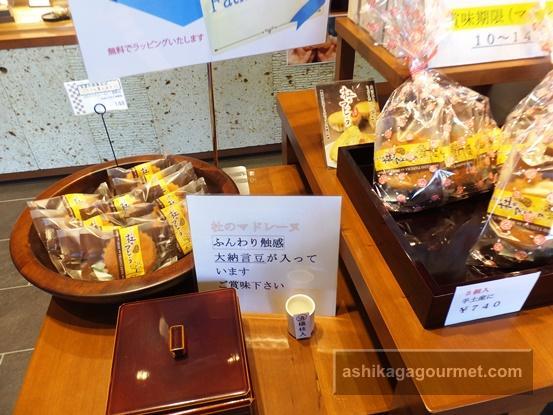 味噌まんじゅう新井屋 たぬまの社5