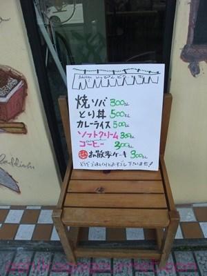 あしかが逸品堂2