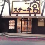 東京で「宮のたれ」を売っているスーパー