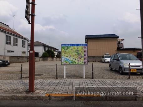 足利市内の駐車場