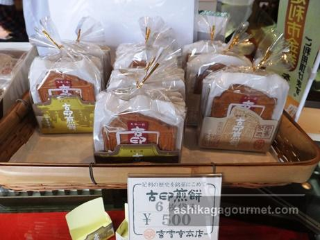 香雲堂本店2-4