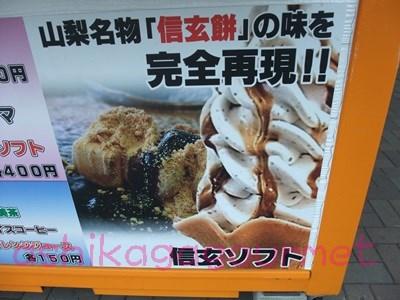 道の駅富士吉田3