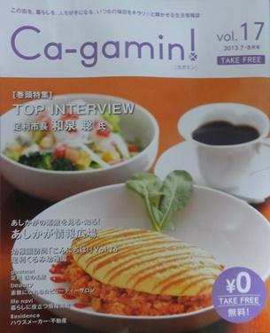 cagamin表紙