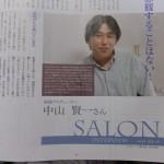 足利ロケの功労者 中山賢一さん(雑誌インタビューより)