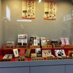 足利市駅構内にある 「栃木県足利市のおみやげ」 コーナー