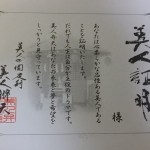 """【足利】美人証明書を貰いました """"足利美人弁天""""こと本城厳島神社 ★★★"""