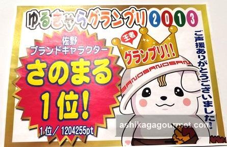 【佐野】祝☆1位 さのまるグッズ&さのまる焼 道の駅どまんなかたぬま