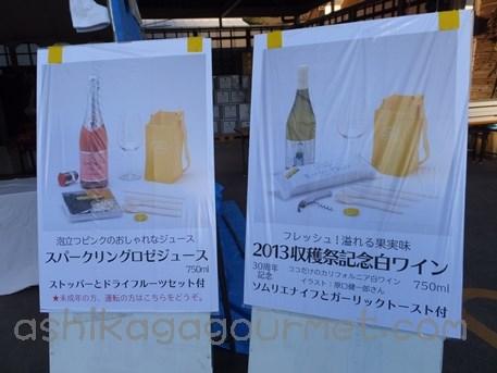 2013ココワイン収穫祭46