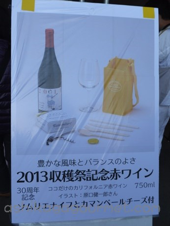 2013ココワイン収穫祭47
