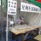 2013 足利そば祭り~足利市内の蕎麦の名店を食べ歩き