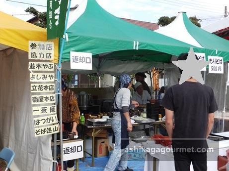 足利そば祭り2014-18