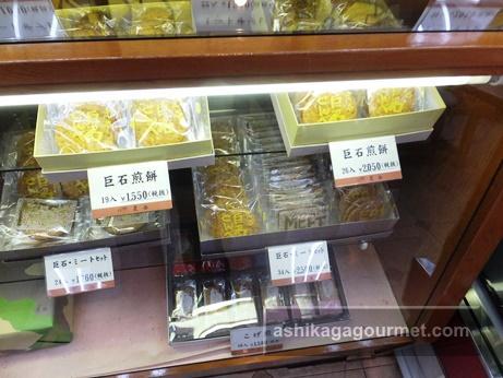 虎谷井草店1