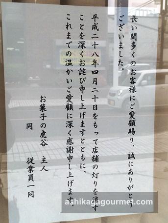 虎谷井草店10