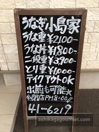 うなぎ小島家2