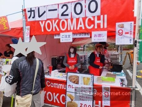第6回 足利グルメグランプリ 2015 in あしかがフラワーパーク ★★★★