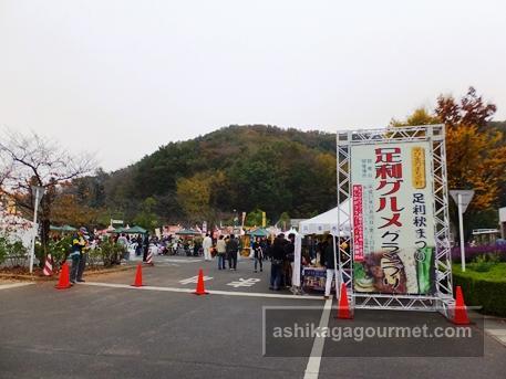 足利グルメグランプリ2015-2