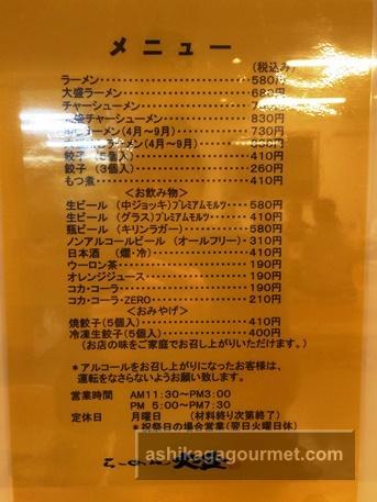 らーめん大金4