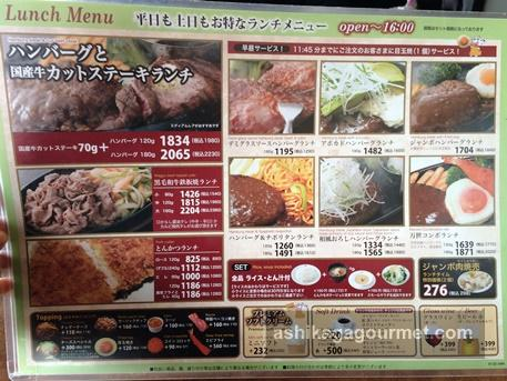 肉の万世 佐野インター 2016-3-31-1