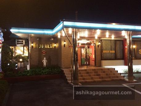 朝鮮飯店 足利店1
