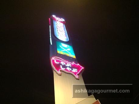 朝鮮飯店 足利店4