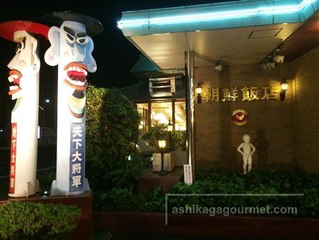 朝鮮飯店 足利店3
