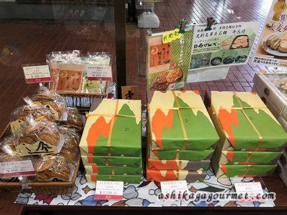 虎谷の箱入り巨石煎餅