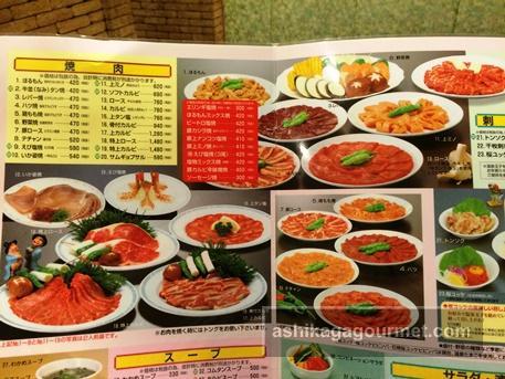朝鮮飯店 足利店10