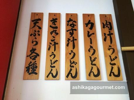 肉汁うどん 森製麺所14