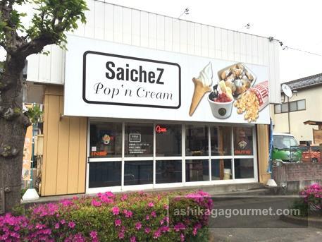 SaicheZ Popn Cream2