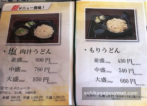 肉汁うどん 森製麺所2