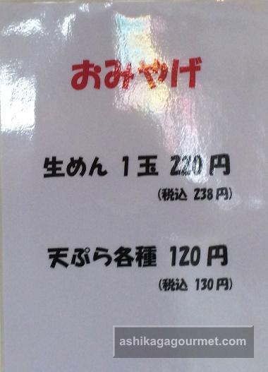 肉汁うどん 森製麺所15